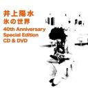 【送料無料】 井上陽水 イノウエヨウスイ / 氷の世界 40th Anniversary Special Edition CD & DVD 【最新デジタル・リマスター/SHM-CD仕様/ボーナストラック1曲/ドキュメンタリーDVD付】 【SHM-CD】