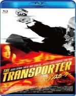トランスポーター / トランスポーター 【BLU-RAY DISC】