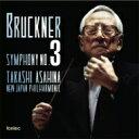 Bruckner ブルックナー / 交響曲第3番 朝比奈隆&新日本フィル(1996) 【CD】