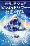 トス神降臨・インタビュー アトランティス文明・ピラミッドパワーの秘密を探る 【本】