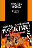 韓国人による 恥韓論 扶桑社新書 / シンシアリー 【新書】