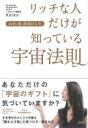 リッチな人だけが知っている宇宙法則 お金、愛、最高の人生 / Keiko (ソウルメイト研究家) 【本】