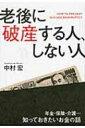 老後に破産する人、しない人 / 中村宏 (ファイナンシャルプランナー) 【本】