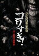 戦慄怪奇ファイル コワすぎ! 史上最恐の劇場版 【DVD】