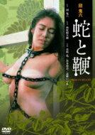 団鬼六シリーズ / 団鬼六 蛇と鞭 【DVD】