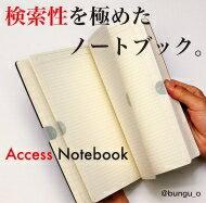 【送料無料】 アクセスノートブック Acessnotebook (文具) / フジカ 【単行本…