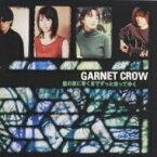 Garnet Crow ガーネットクロウ / 君の家に着くまでずっと走ってゆく 【CD Maxi】