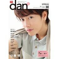 TVガイド dan vol.1 春男子2014 TOKYO NEWS MOOK 424号 【ムック】