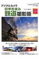 デジタルカメラ四季を走る鉄道撮影術プロに学ぶ作例・機材・テクニック/長根広和【ムック】