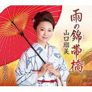 山口瑠美 / 雨の錦帯橋 coupling with 花の夜 【Cassette】