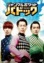 ジャングルポケット 全国ツアー2014(仮) 【DVD】