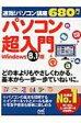 パソコン超入門 Windows 8.1版 速効!パソコン講座 / マイナビ 【本】