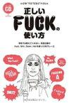 正しいFUCKの使い方-学校では教えてくれない、取扱注意のFuck、Shit、Damn、Hellを使った99フレーズ TWJ books / 英語表現研究会 【本】