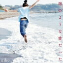 【送料無料】 aiko アイコ / 泡のような愛だった 【通常仕様盤 : 生産数量限定で特典CD付(aiko's Radio side B) 】 【CD】