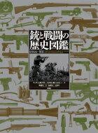 【送料無料】 銃と戦闘の歴史図鑑 1914‐現在 / マーティン・j・ドアティ 【単行本】