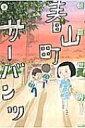 春山町サーバンツ 3 ビームコミックス / 朝倉世界一 アサクラセカイイチ 【コミック】