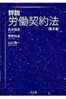 【送料無料】 詳説 労働契約法 / 荒木尚志 【本】
