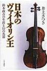 【送料無料】 日本のヴァイオリン王 鈴木政吉の生涯と幻の名器 / 井上さつき 【本】
