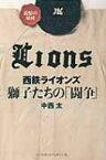 西鉄ライオンズ 獅子たちの「闘争」 追憶の球団 / 中西太 【本】