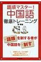 中国語徹底トレーニング 語順マスター! / 李軼倫 【本】