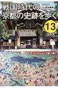 戦国時代の京都の史跡を歩く13コース / 青木繁男 【単行本】