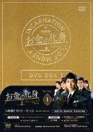 【送料無料】 お金の化身 DVD-BOX1 【DVD】