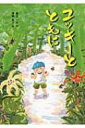 ユッキーとともに こころのつばさシリーズ / 最上一平 【全集・双書】
