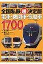 全国私鉄超決定版 電車・機関車・気動車1700  ?井薫平 図鑑