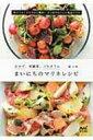 まいにちのマリネレシピ おかず、常備菜、ごちそうに / 堤人美 【本】