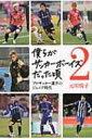 僕らがサッカーボーイズだった頃 2 プロサッカー選手のジュニア時代 / 元川悦子 【本】