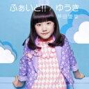 芦田愛菜 アシダマナ / ふぁいと!! / ゆうき 【初回限定盤】 【CD Maxi】