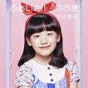 芦田愛菜 アシダマナ / ふぁいと!! / ゆうき 【CD Maxi】