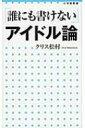 「誰にも書けない」アイドル論 小学館新書 / クリス松村 【新書】