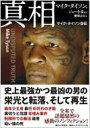 【送料無料】 真相 マイク・タイソン自伝 / マイク・タイソン 【単行本】