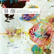 【送料無料】 フジテレビドラマ「昼顔」オリジナルサウンドトラック 【CD】