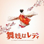 【送料無料】 舞妓はレディ オリジナル・サウンドトラック(仮) 【CD】