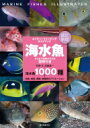 【送料無料】 海水魚 ひと目で特徴がわかる図解付き 1000種+幼魚、成魚、雌雄、婚姻色のバリエ...