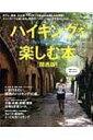 ハイキングを楽しむ本 関西版 えるまがmook / 京阪神エルマガジン...