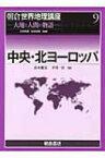 【送料無料】 中央・北ヨーロッパ 朝倉世界地理講座-大地と人間の物語- / 山本健兒 【全集・双書】