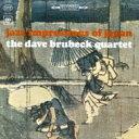 Dave Brubeck デイブブルーベック / Jazz Impressions Of Japan