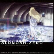 【送料無料】 アルドノア・ゼロ オリジナル・サウンドトラック 【Blu-spec CD】