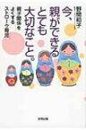 今、親ができるとても大切なこと。 親子関係をよくするストローク育児 / 野間和子 【本】