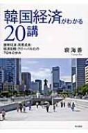 【送料無料】 韓国経済がわかる20講 援助経済・高度成長・経済危機・グローバル化の70年の歩み ...