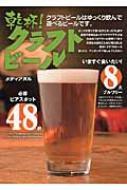 乾杯!クラフトビール / 桶谷仁志 【本】