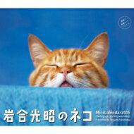 2015ミニカレンダー 岩合光昭のネコ / 岩合光昭 【単行本】