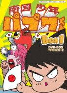 【送料無料】 南国少年パプワくん DVD-BOX デジタルリマスター版 BOX1 【DVD】