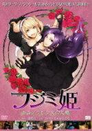 フジミ姫 あるゾンビ少女の災難 【DVD】