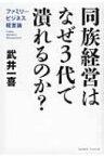【送料無料】 同族経営はなぜ3代で潰れるのか? ファミリービジネス経営論 / 武井一喜 【本】