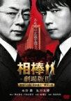 相棒-劇場版II-警視庁占拠!特命係の一番長い夜 【DVD】