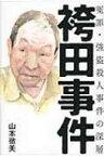 袴田事件 冤罪・強盗殺人事件の深層 【本】
